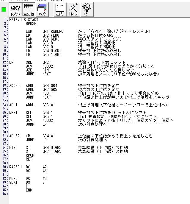 平成21春 問12 アセンブラ のプログラミング(コメント付き) | 猫先生 ...